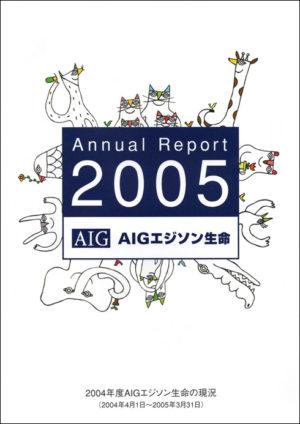 「Annual Report 2005 AIGエジソン生命」 CL:AIGエジソン生命保険株式会社 企画・制作:株式会社アドギア 株式会社エージー