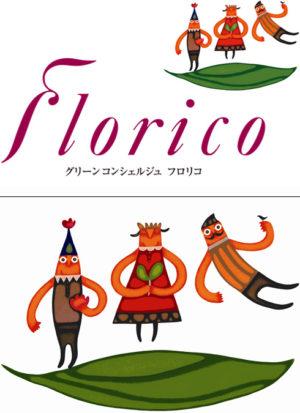「Florico」企業キャラクター CL:株式会社CSKグリーンサービス CD:村上高志 ロゴデザイン:塚本明彦