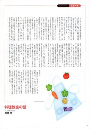 「JR EAST」秋号 CL:株式会社ジェイアール東日本企画 D:株式会社バーソウ