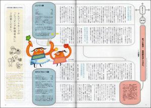 「partner」9月号 CL:三菱UFJニコス株式会社 AD&D:小林理子 D:プランテーション フォワード スタジオマジック