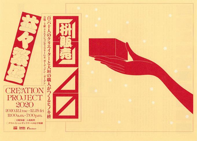 CREATION Project 2020 160のクリエイターと大垣の職人がつくるヒノキ枡「益々繁盛」