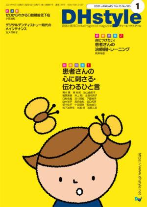「DHstyle」1月号 CL:株式会社デンタルダイヤモンド社 AD:岡本健(コロンブス)