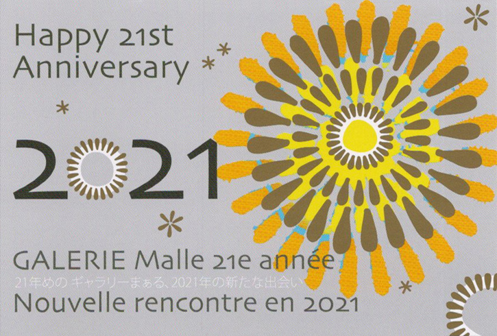 GALERIE Malle 21e année Nouvelle rencontre en 2021     21年目のギャラリーまぁる、2021年の新たな出会い