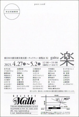 東日本大震災被災地支援・チャリティー展覧会Ⅺ DM