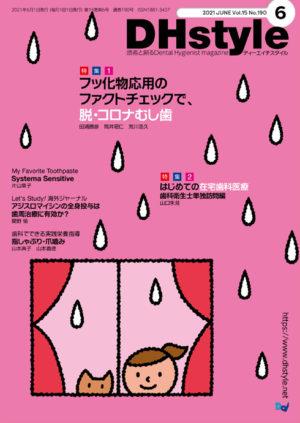 「DHstyle」6月号 CL:株式会社デンタルダイヤモンド社 AD:岡本健(コロンブス)
