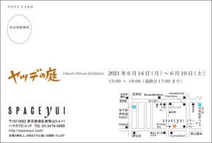 2021 木村晴美個展「ヤツデの庭」DM
