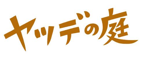 木村晴美個展「ヤツデの庭」展示作品オンラインショップ
