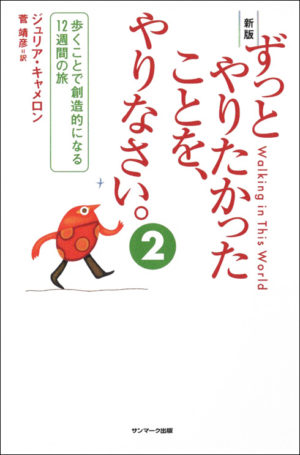 「ずっとやりたかったことを、やりなさい。2」 著:ジュリア・キャメロン 訳:菅靖彦 CL:株式会社サンマーク出版 D:坂川事務所